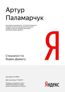sertifikat-yandex-direkt